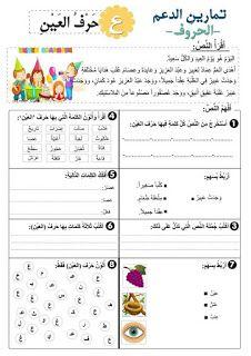 تمارين رائعة عن الحروف موارد المعلم Arabic Alphabet For Kids Learn Arabic Online Learning Arabic