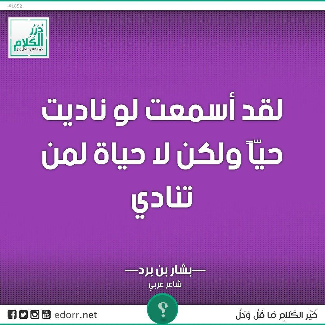 لقد أسمعت لو ناديت حيا ولكن لا حياة لمن تنادي بشار بن برد شاعر عربي درر الكلام درر Instagram Posts Instagram Screenshots