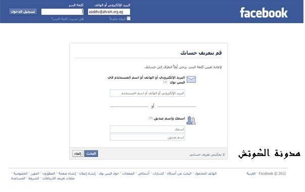 شرح استعادة حساب الفيس بوك المسروق مدونة الكوتش Facebook L Facebook