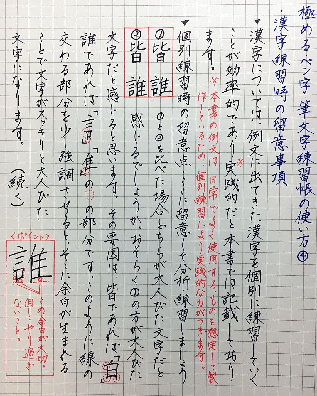 文字 帳 美 練習