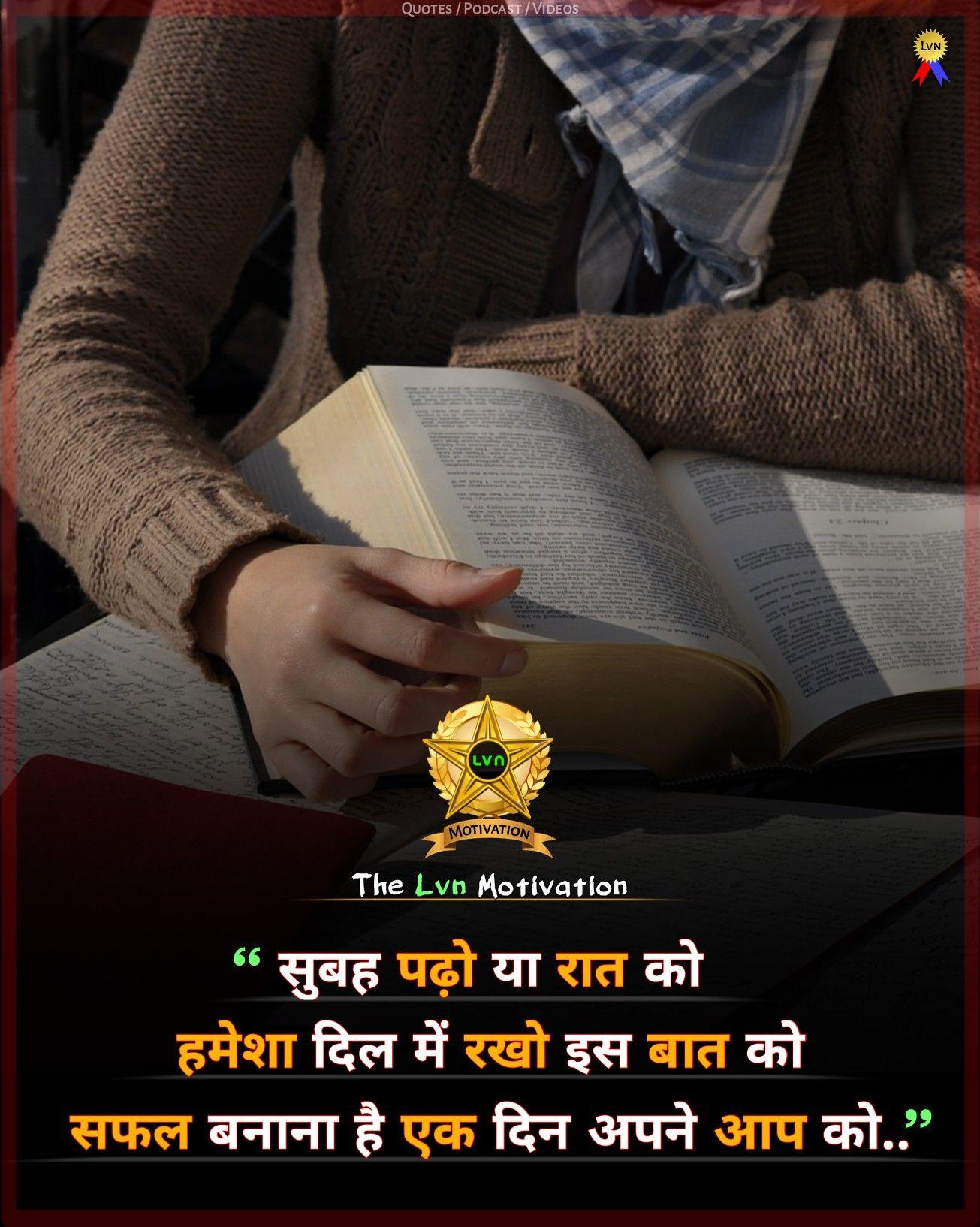 Best study motivational quotes in hindi. Safalta ke vichar