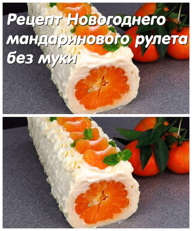 Photo of Рецепт Новогоднего мандаринового рулета без муки