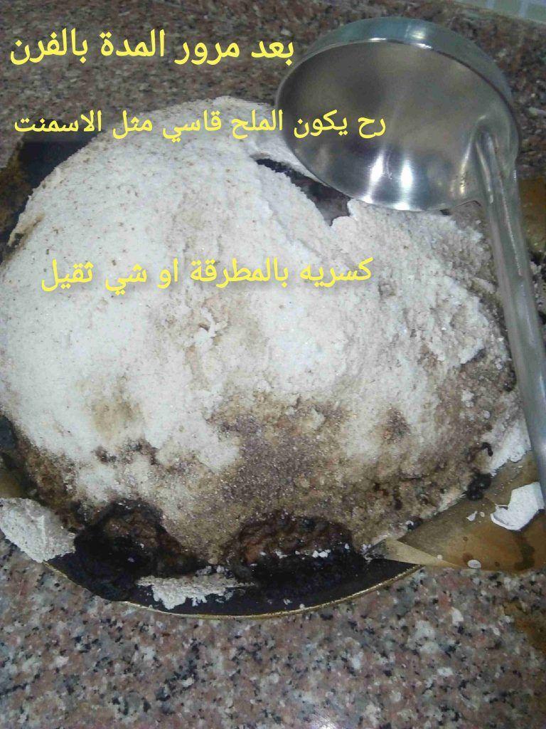دجاج مدفون بالملح واخييرا تجرأت وجربتها ملكة رمضان زاكي Recipe Food Salt