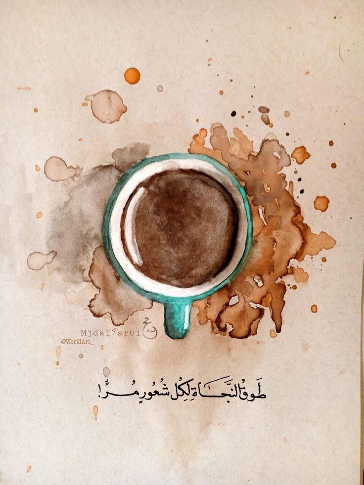 Im Kaffee Hiess Es Quot Lebenselixier Fur Alle Menschen صباح Alle Es Fur Hiess Im Watercolor Paintings Easy Coffee Watercolor Art Painting