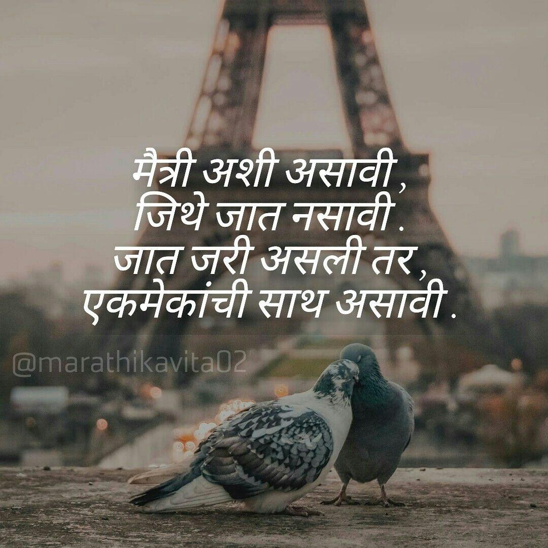 एक व ड प र म Friendship Quotes Marathi Quotes