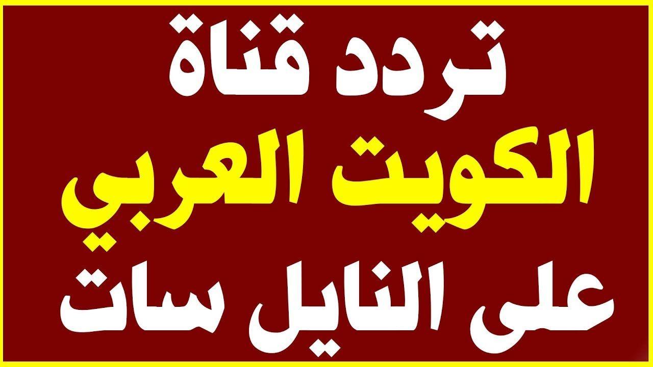 تردد قناة الكويت العربي Hd على النايل سات اليوم 7 6 2020 Novelty Sign
