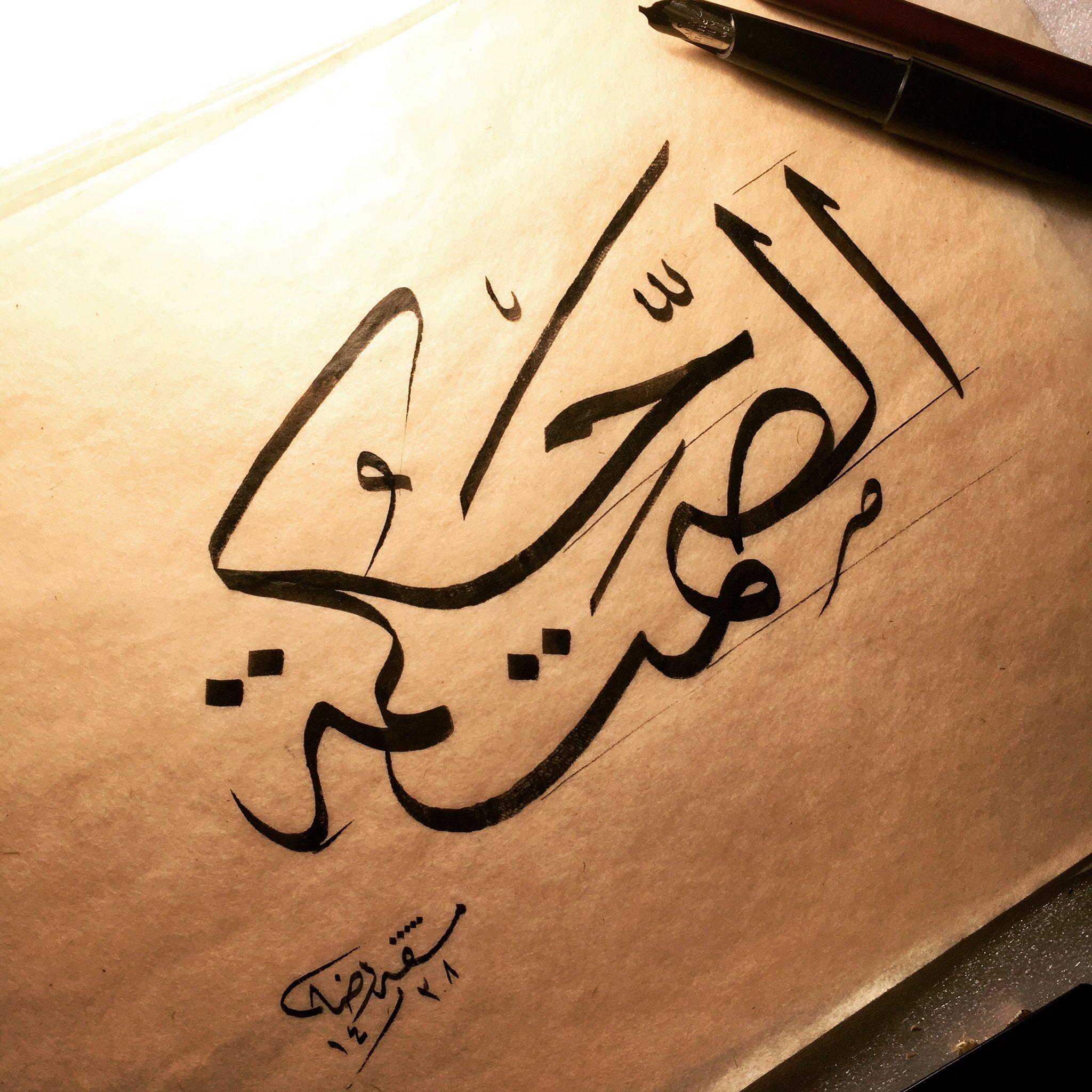الصمت حكمة Calligraphy Words Arabic Calligraphy Painting Islamic Calligraphy
