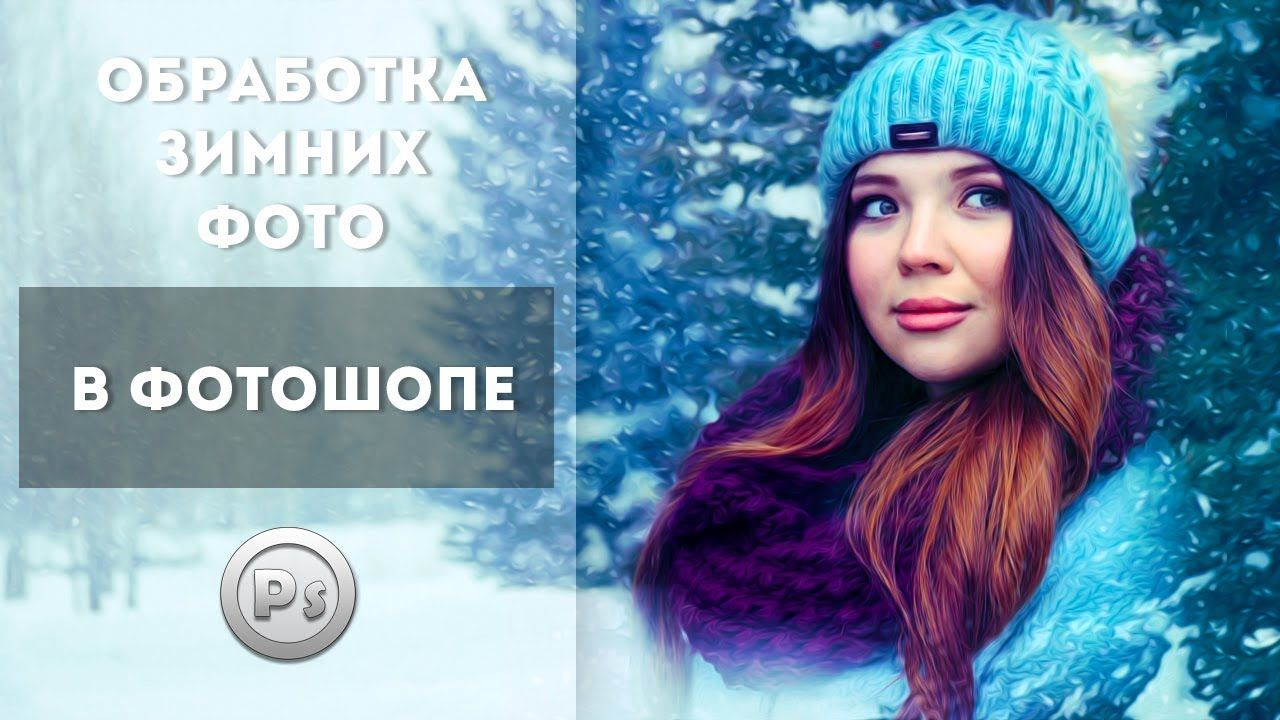 Обработка зимних фото в Фотошопе. | Уроки фотосъемки ...