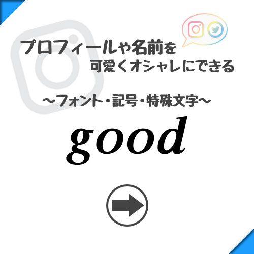 【解決】インスタの絵文字でおしゃれな ...