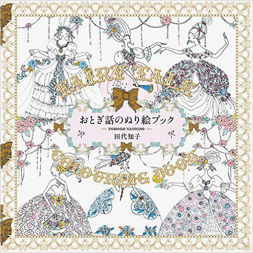 Fairy Tale Colouring Book Japanese Edition Tomoko Tashiro 9784756245823 Amazon