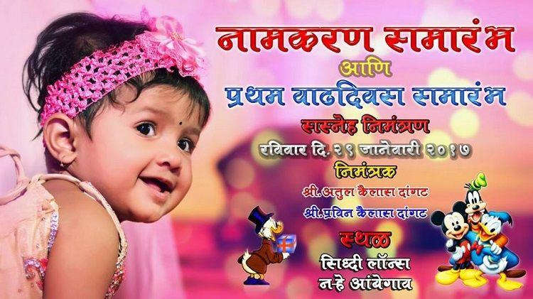 Birthday Invitation Card In Marathi Ideas