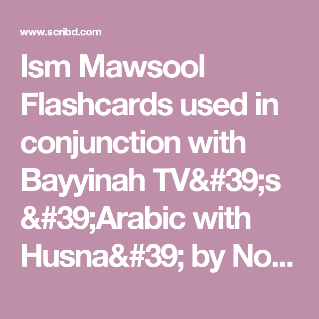 Ism Mawsool Flashcards used in conjunction with Bayyinah TV's