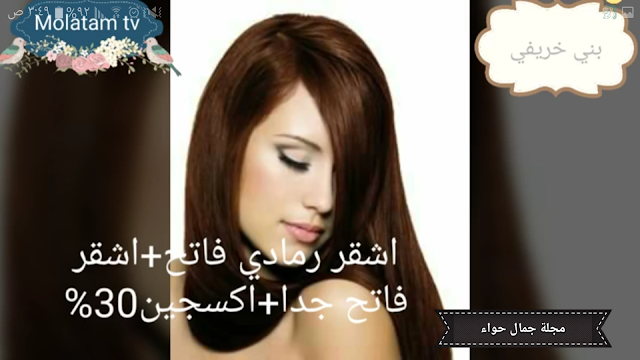 Pin By ام ساجد On صبغات Hair Color Flamboyage Hair Color Hair Beauty