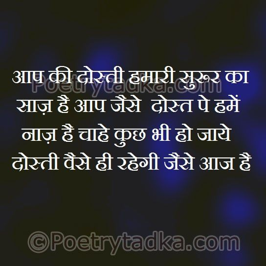 Friendship Shayari Wallpaper Whatsapp Profile Image Photu In Hindi