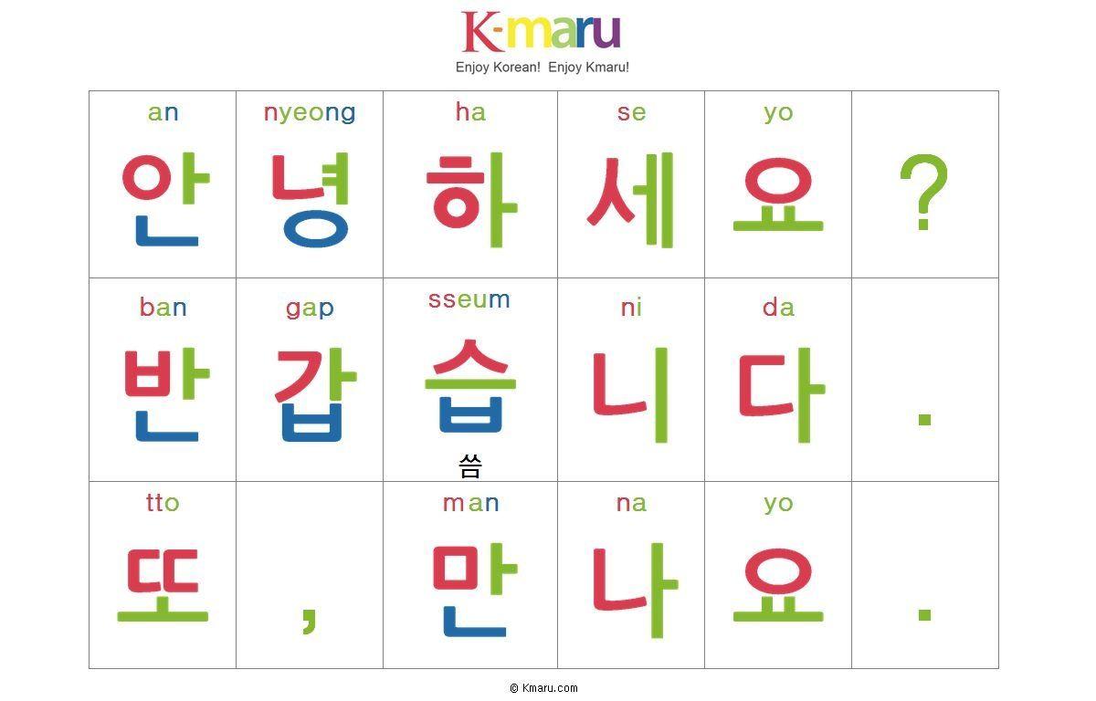 hello nice to meet you in korean