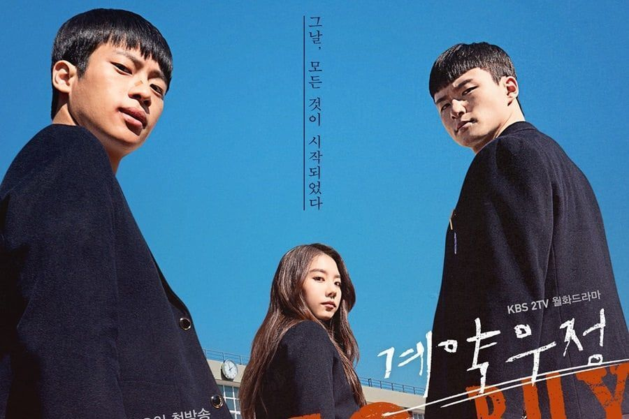Lee Shin Young, Shin Seung Ho, And Kim So Hye Feature In Main Poster For Upcoming Youth Drama