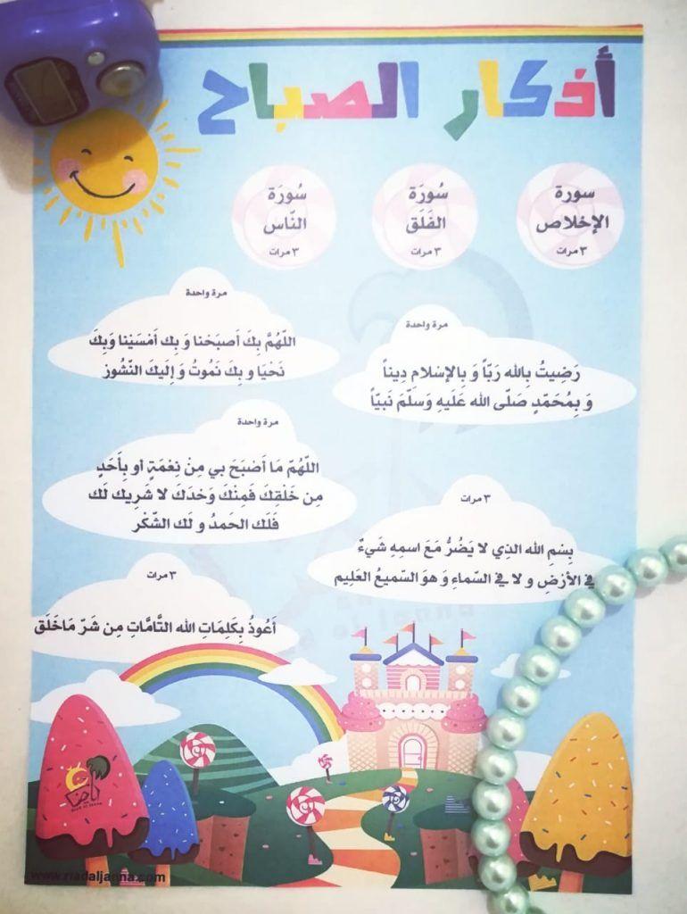 أذكار الصباح للأطفال رياض الجنة Islamic Pictures Islamic Quotes Quran Romantic Songs Video