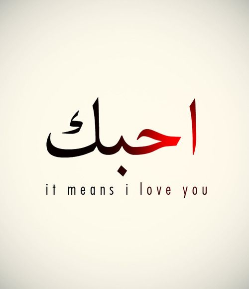 "read: Uhibbuk. it's Arabian Language means "" i love you """