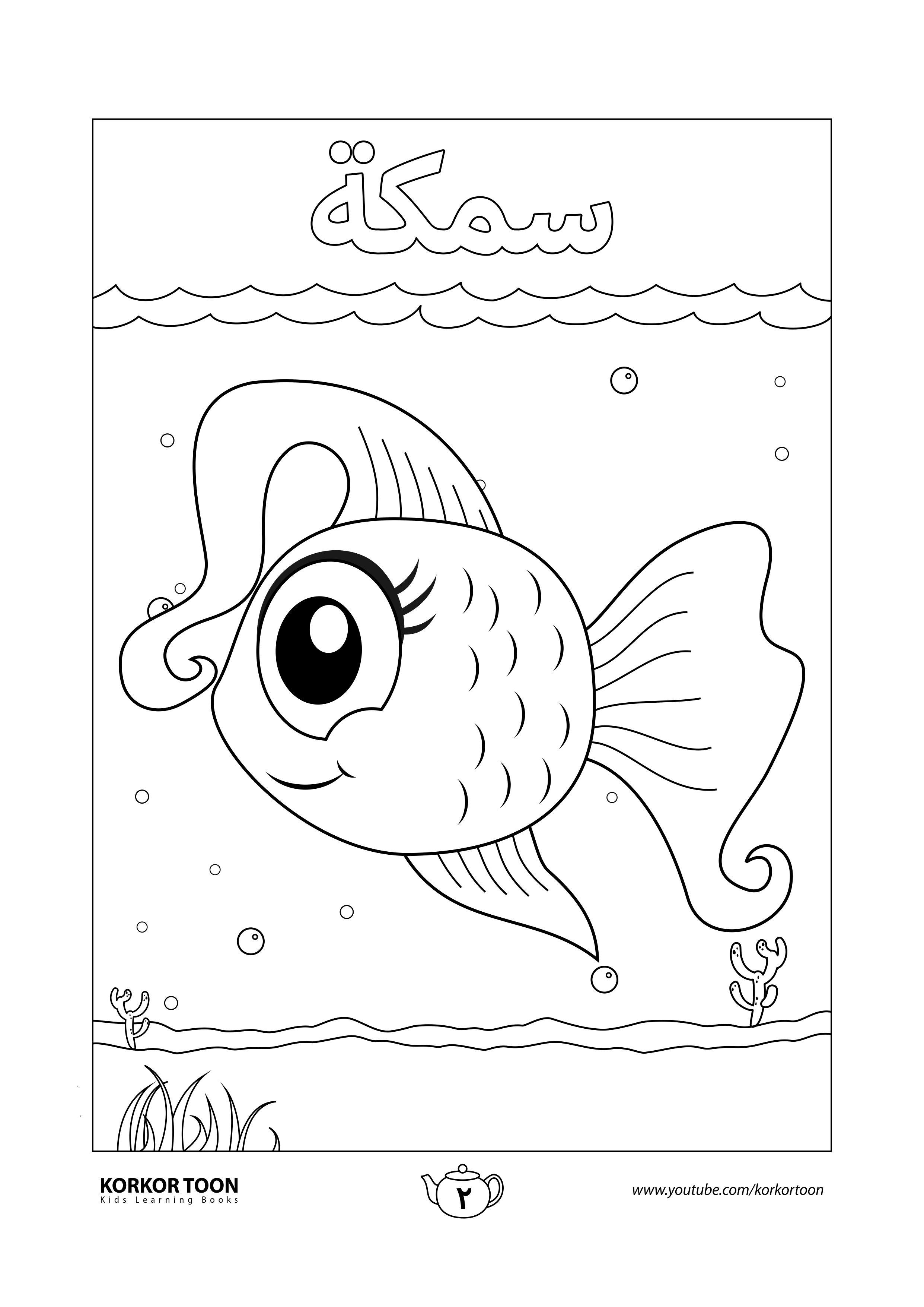 كتاب تلوين الحيوانات البحرية تلوين السمكة 2 Coloring Books Animal Coloring Books Kids Coloring Books
