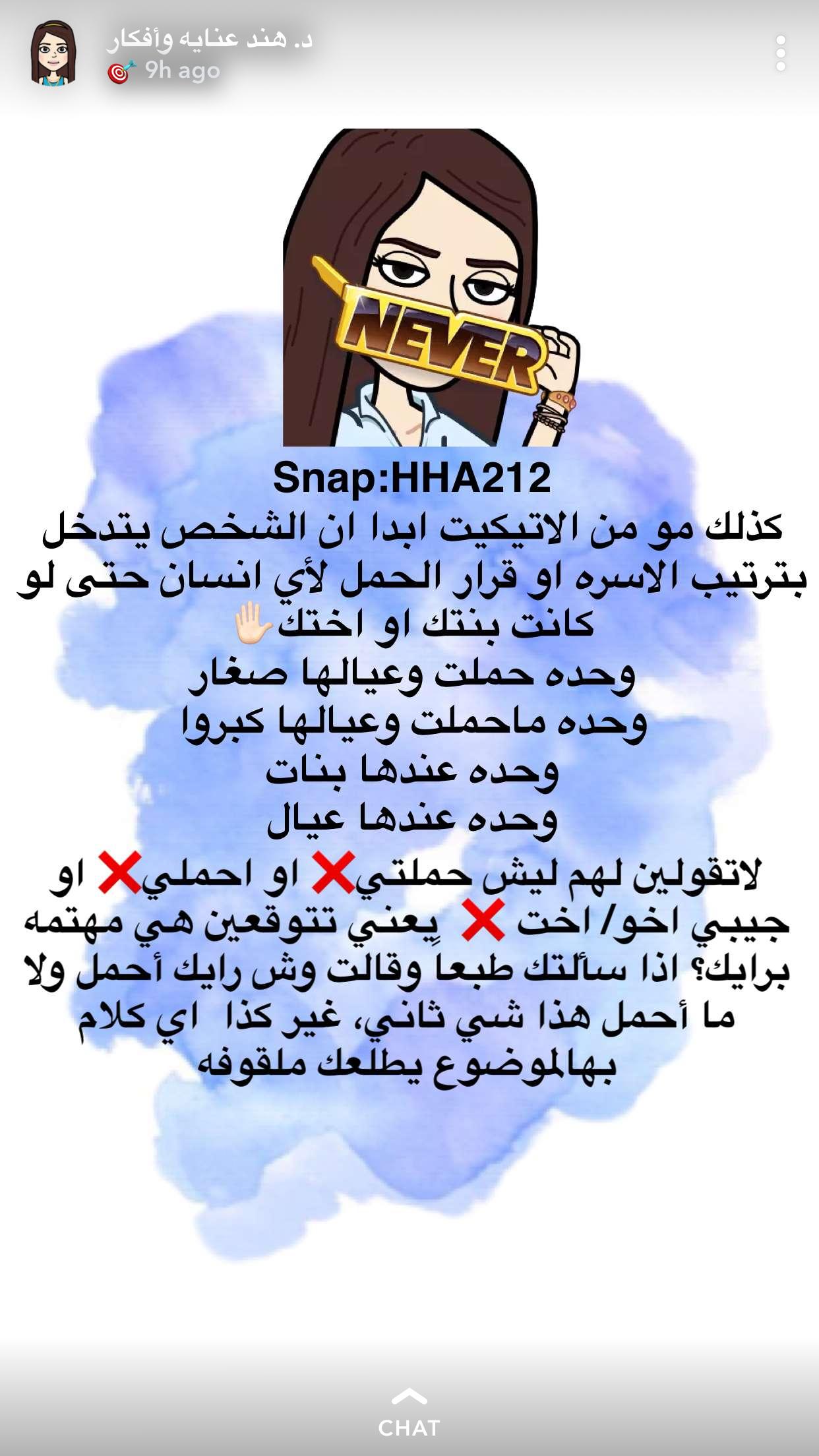 Pin By Nidal Alrashi On اتكيت بداية الحمل و العنايه بالحامل Queen Quotes Life Rules Life