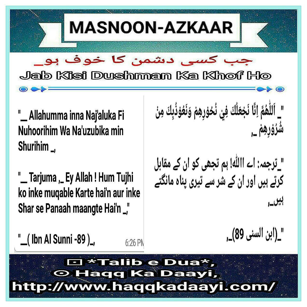 Dua Jab Kisi Dushman Ka Khof Ho Islamic Messages Hadith Quotes Hadith Sharif
