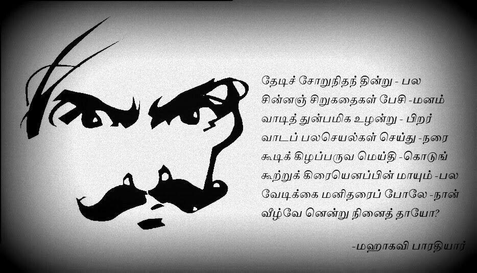 Bharathiar Emotional quotes, Photo album quote