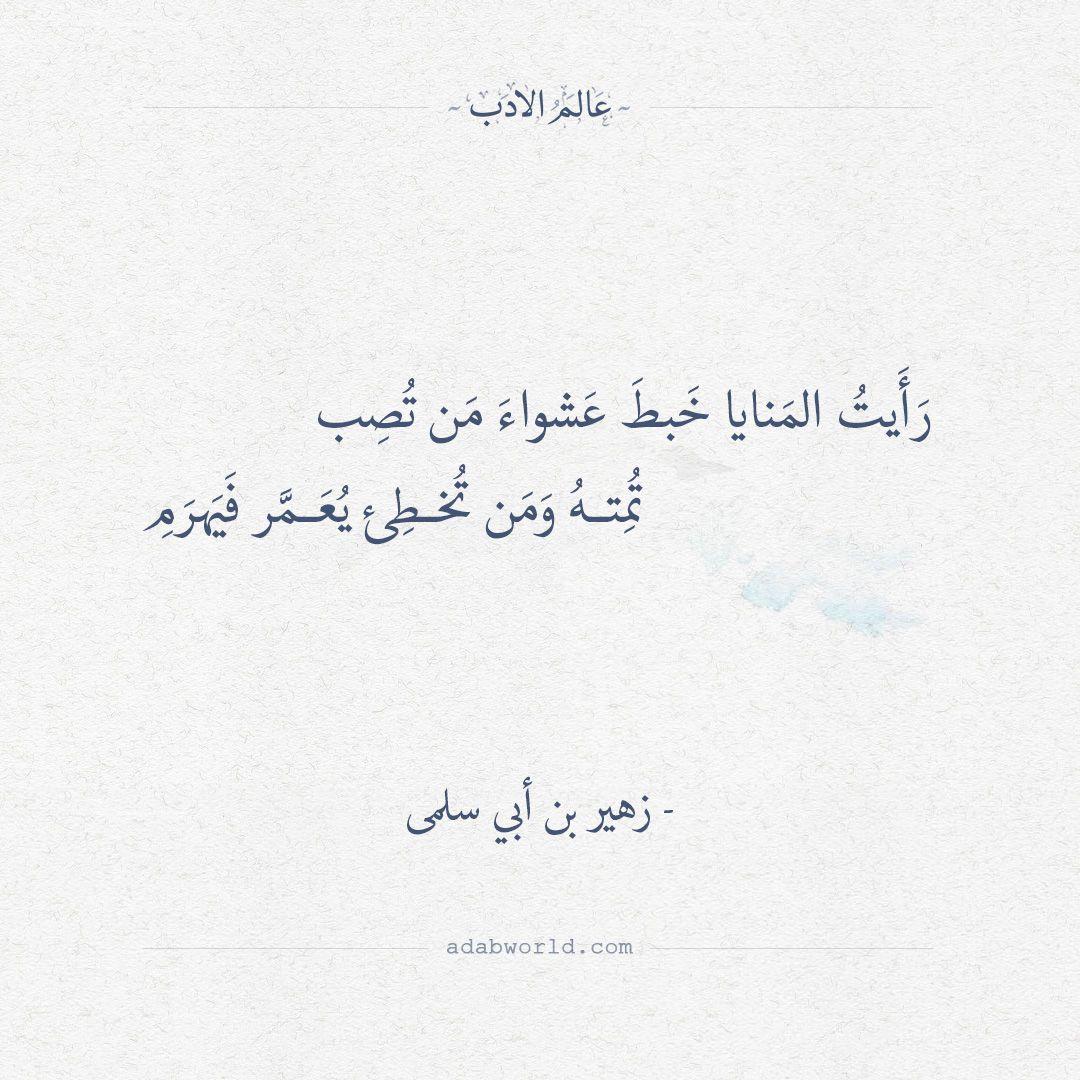 رأيت المنايا خبط عشواء من تصب زهير بن أبي سلمى عالم الأدب Arabic Words Words Quotes