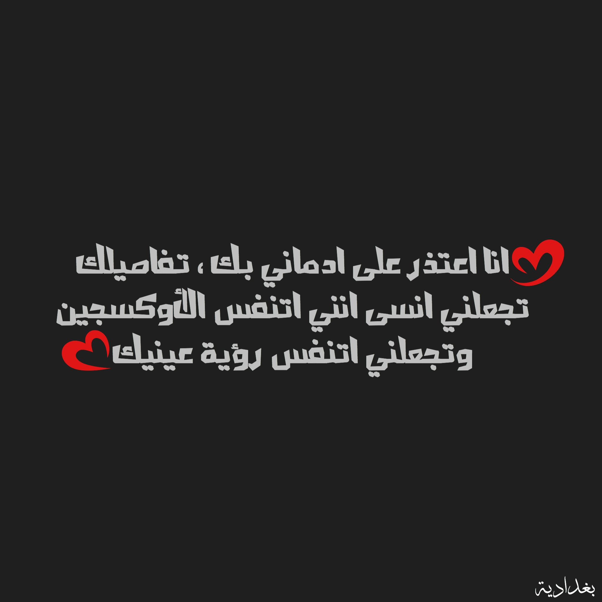 Pin By Mody Ehab On Moon Arabic Quotes Quotes Sayings