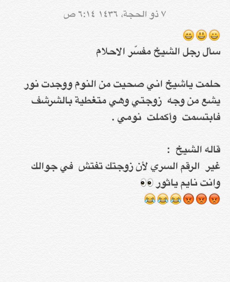 Pin By أميرالذوق الذوق On نكت Math Arabic Funny