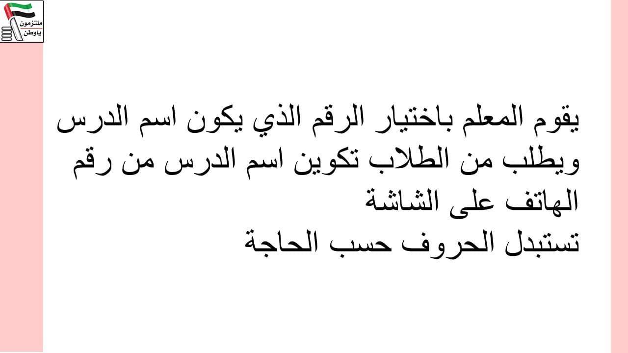 استراتيجية اتصل لتصل لتعلم اثناء التعليم عن بعد الطلبة Arabic Calligraphy Calligraphy Arabic