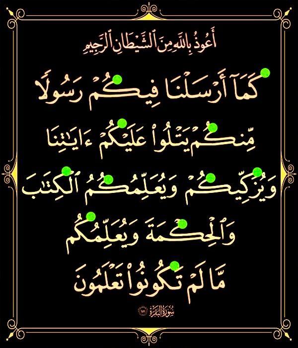 ١٥١ البقرة تأم ل Prayer For The Day Arabic Calligraphy Prayers