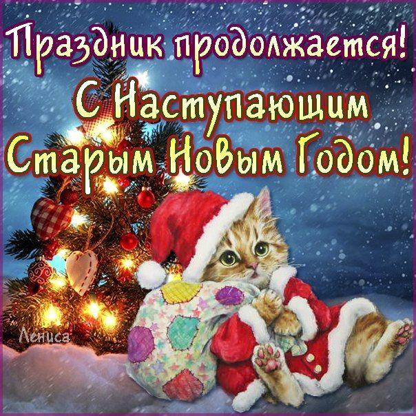 матерные смс поздравления со старым новым годом Cards Christmas And New Year Novelty Christmas
