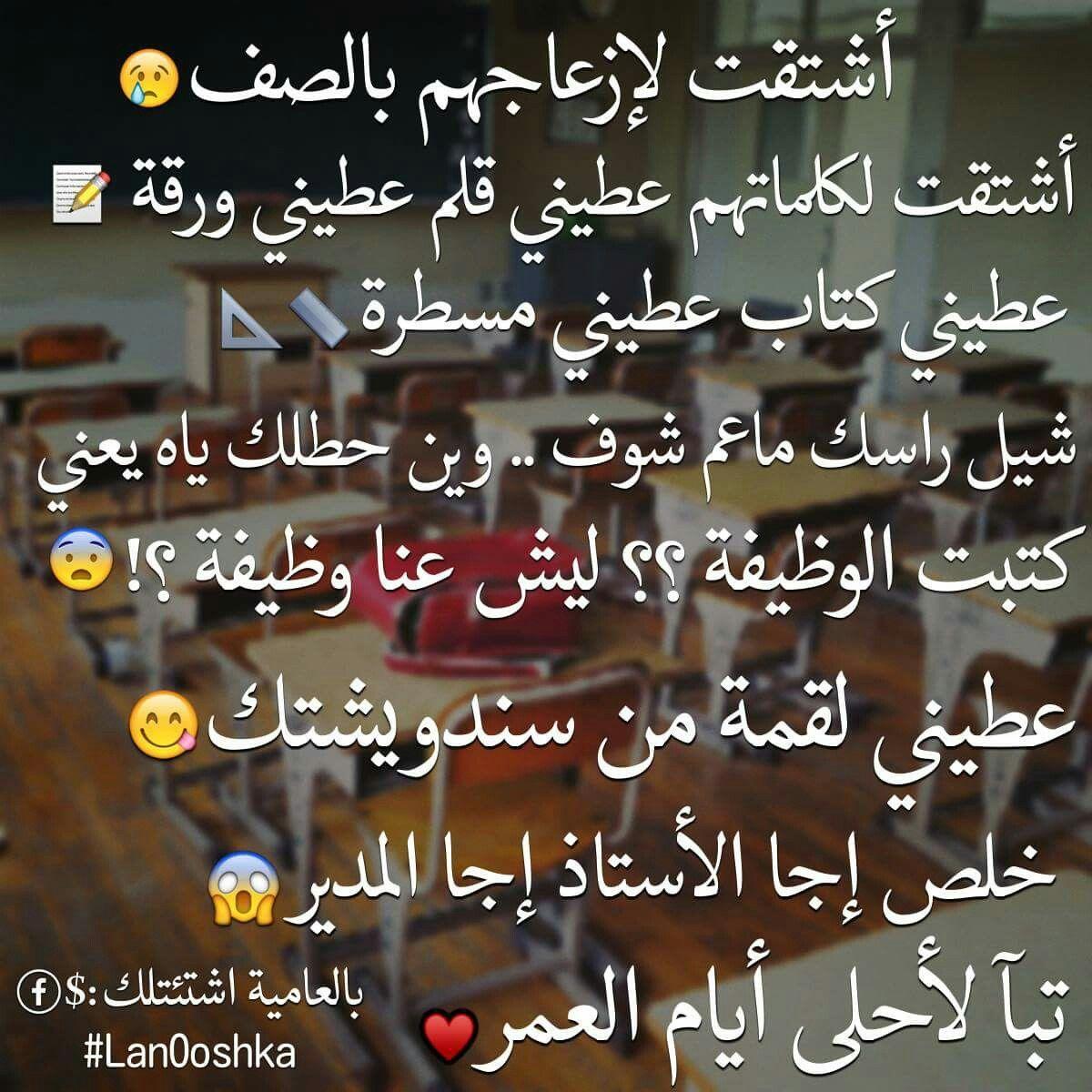 لا بالنسبة إلي الكابوس اقصد المدرسة بعدها مستمرة Funny Study Quotes Funny Words Funny Arabic Quotes