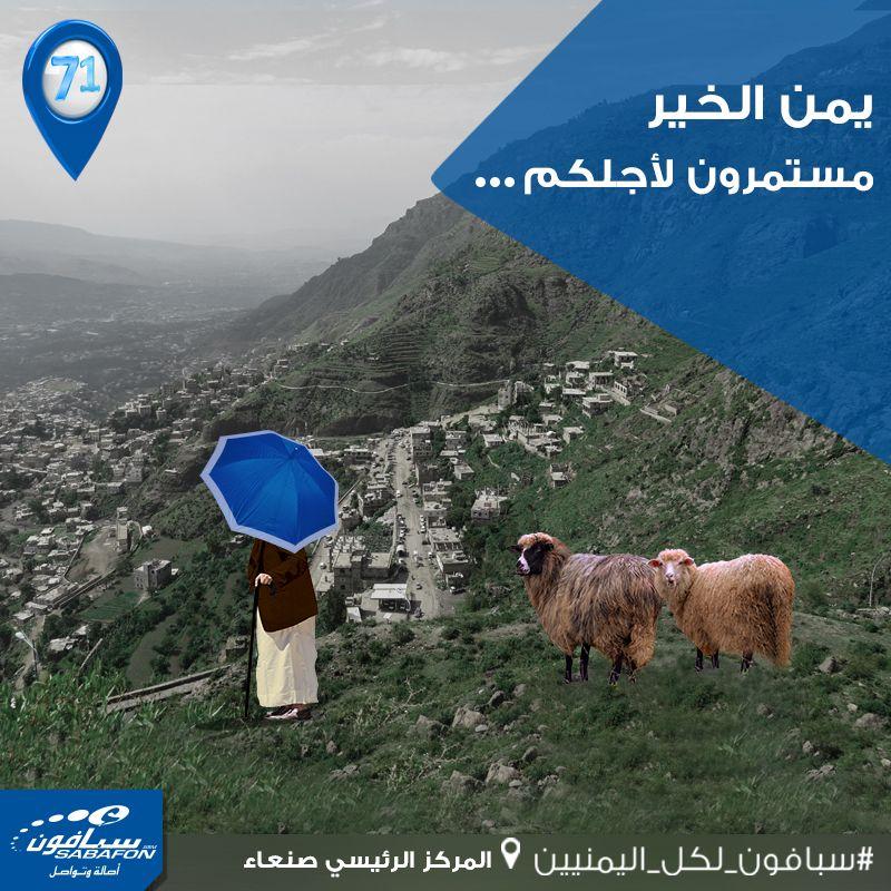 يمن الخير مستمرون من أجلكم المركز الرئيسي صنعاء يدا بيد سبافون لكل اليمنيين Landmarks Natural Landmarks Social