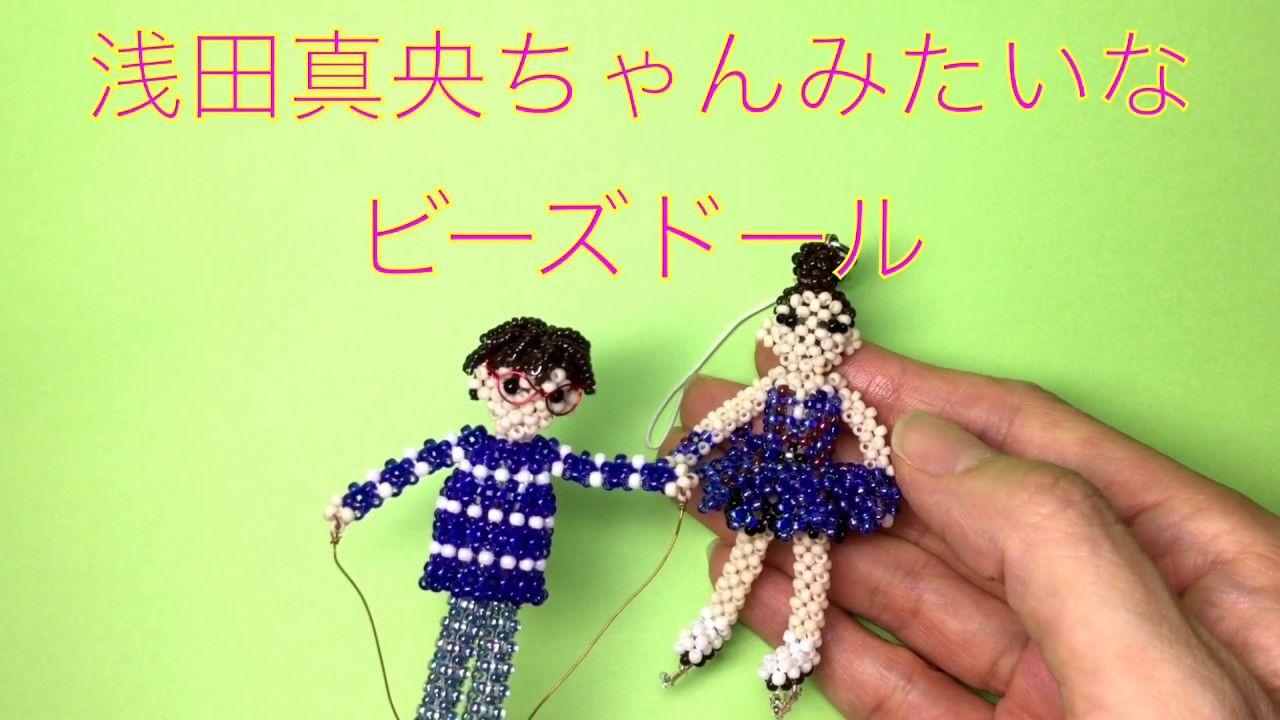 #1 浅田真央ちゃんみたいなビーズドール1【tutorial】beaded doll like Mao Asada