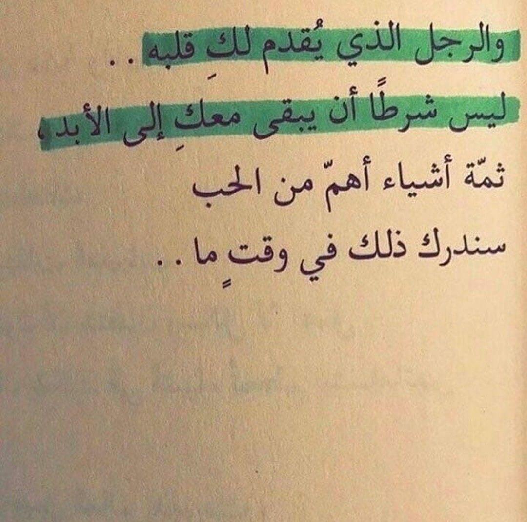 أوهام الضحية انتي ضحية نفسك مش الراجل Quotations Quotes Love Words