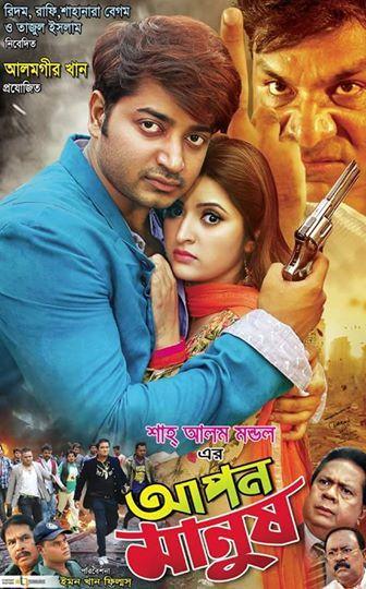Apon Manush (2020) Bengali Full Movie 720p HDRip 1.2GB Download