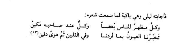 ليلى حبيبة قيس Lyric Quotes Quotes Poetry