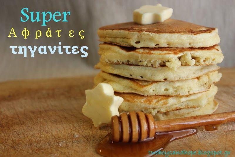 2 boys + Hope: Αφράτες τηγανίτες για special πρωϊνά...