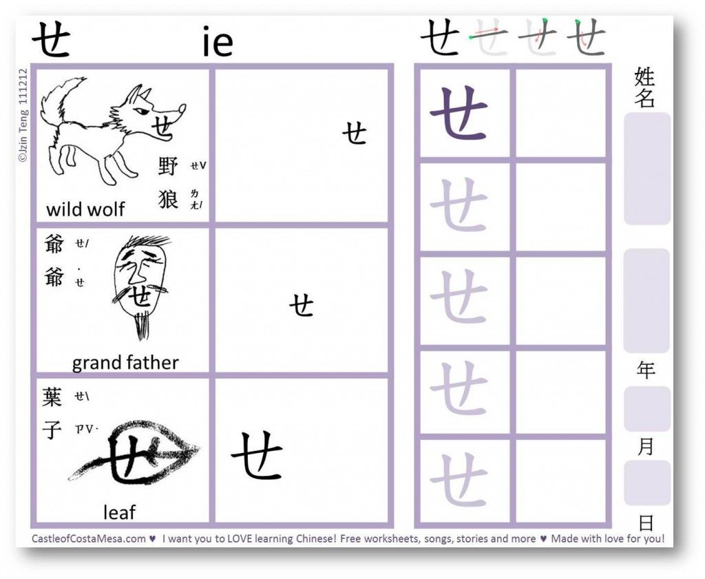 Ie Bopomofo Zhuyin Fuhao Ie Free Download Printable Mandarin Chinese Children Mnemonic