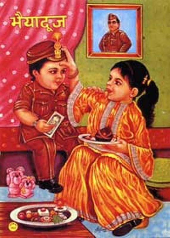 Bhaiya dooj greetingsg 571800 brother pinterest bhaiya dooj greetingsg 571800 m4hsunfo