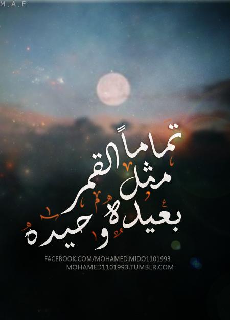 تماما مثل القمر بعيده وحيده Beautiful Words Some Words Lettering