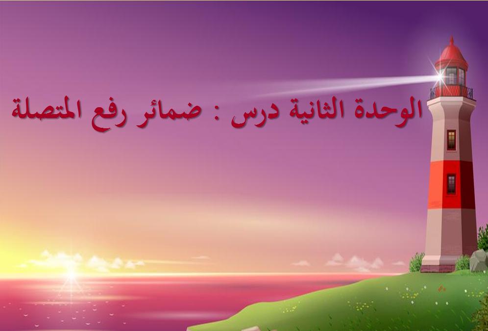 بوربوينت ضمائر رفع المتصلة للصف الخامس مادة اللغة العربية Neon Signs Signs Neon