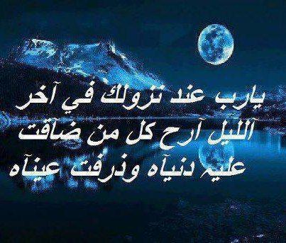 يارب عند نزولك في اخر الليل ارح كل من ضاقت عليه دنياه وذرفت عيناه Neon Signs Arabic Calligraphy Signs