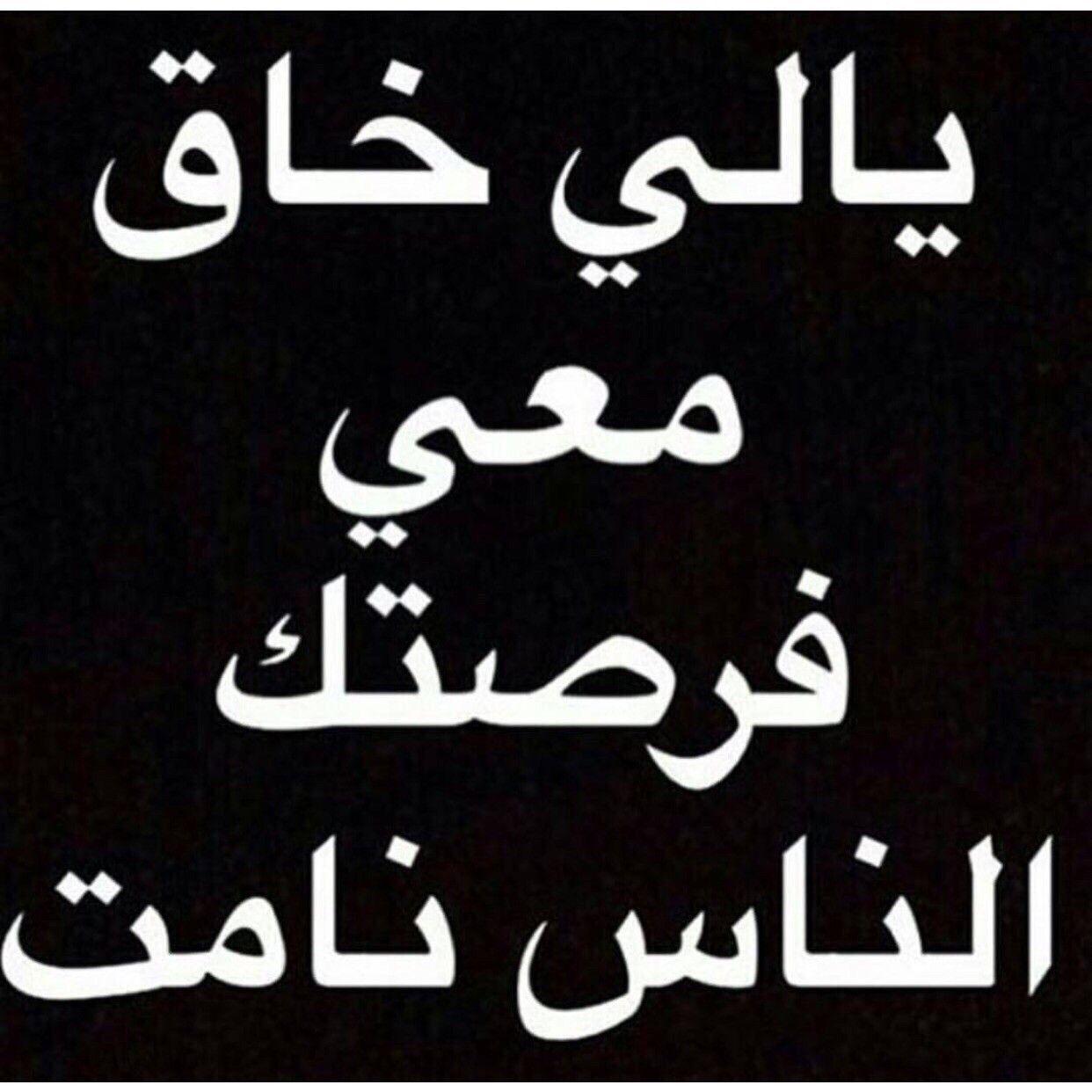 يالي خاق Funny Arabic Calligraphy Calligraphy
