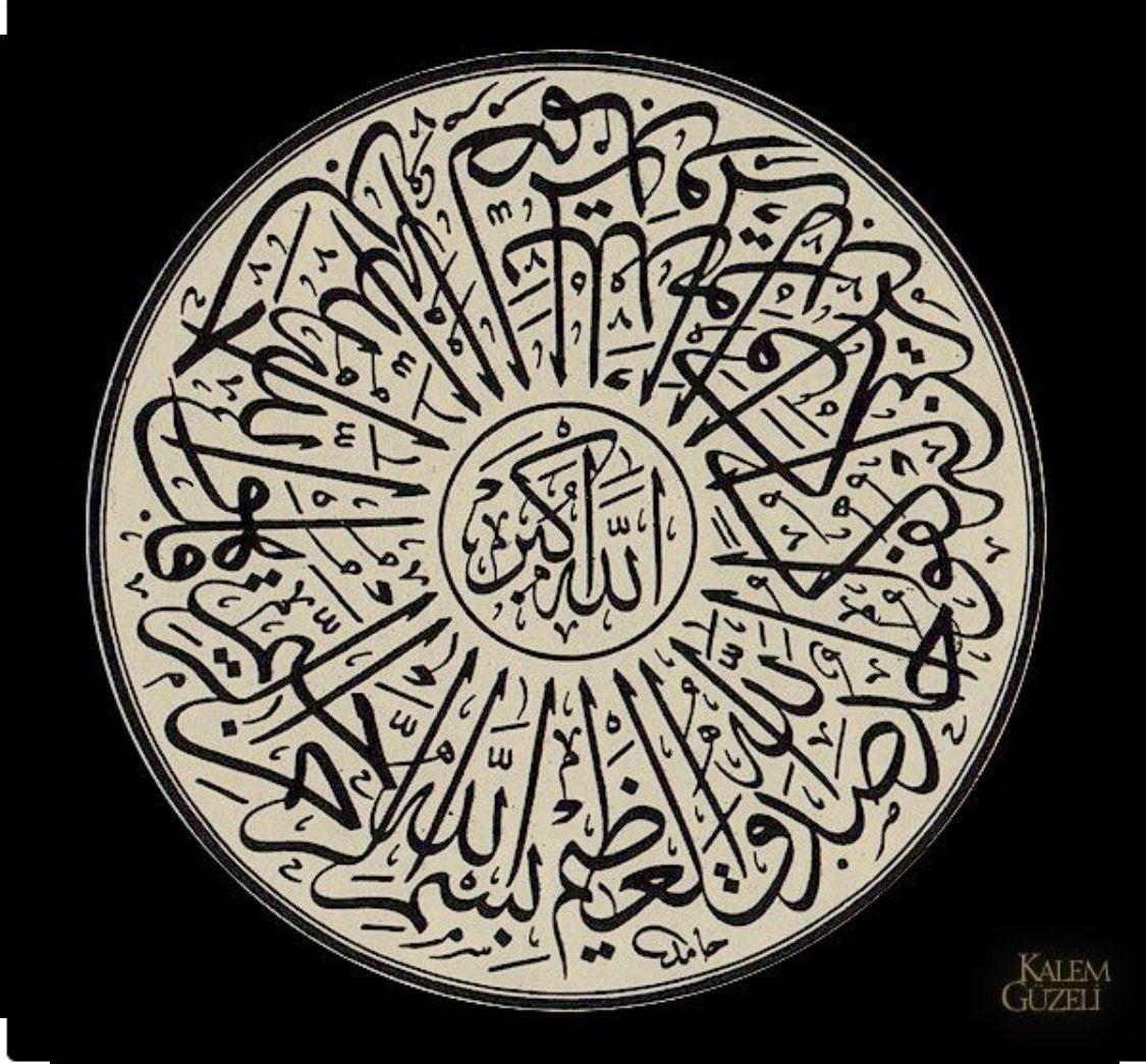 Pin by Şakir Kurtgil on BRANDING Islamic art calligraphy
