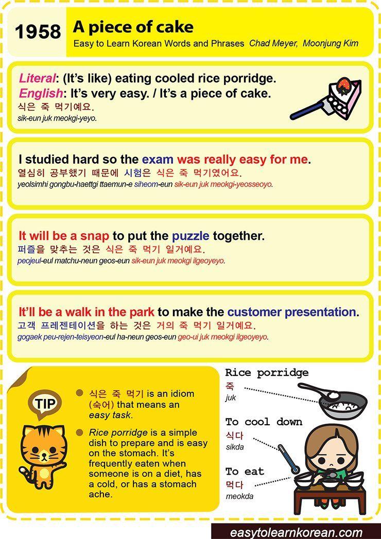 1958 A Piece Of Cake Learn Korean Korean Language Korean Lessons