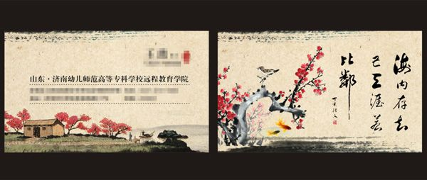 Chinese style business cards chinas wind business cards free chinese style business cards chinas wind business cards free download ink painting chinoiserie visiting cards chip cards cdr the chinese style reheart Image collections