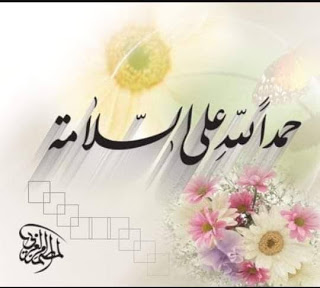 بوستات الحمد لله على سلامتك Graphic Tank Top Image Islamic Love Quotes