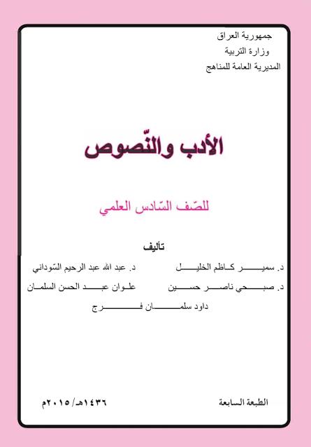 تحميل كتاب الأدب والنصوص للصف السادس العلمي Pdf Books Reading Math Blog Posts